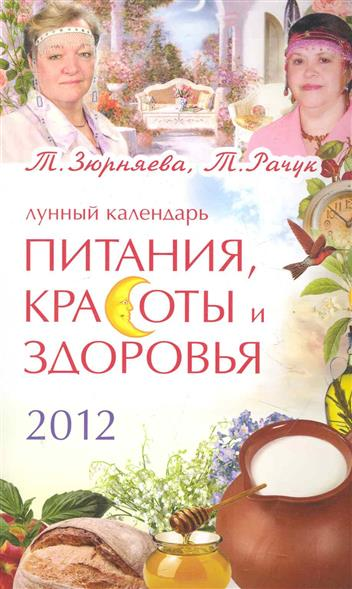 Лунный календарь питания красоты и здоровья на 2012