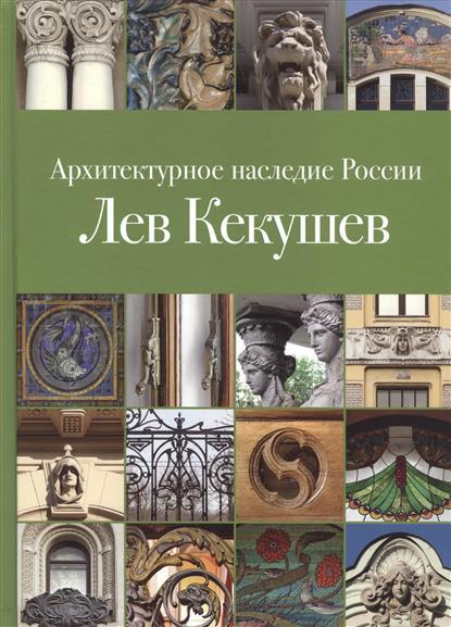 Архитектурное наследие России. Лев Кекушев. Том 5