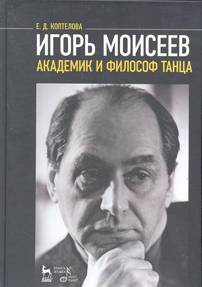 Игорь Моисеев - академик и филосов танца