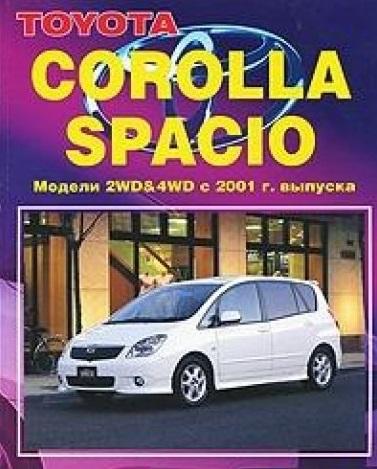 Toyota Corolla Spacio 2WD&4WD 2001 micro ir uv