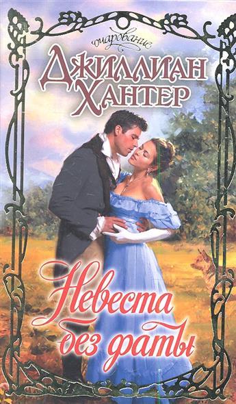 Хантер Дж. Невеста без фаты. Роман