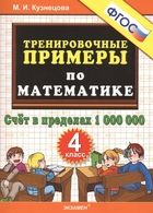 Тренировочные примеры по математике. 4 класс. Счет в пределах 1 000 000