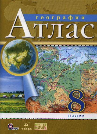 атлас по географии 8 класс фото