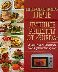 Карпенко Т. (ред) Микроволновая печь Лучшие рецепты от BURDA микроволновая печь лучшие рецепты от burda