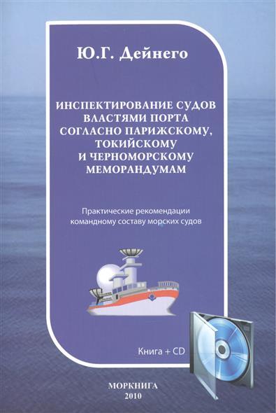 Дейнего Ю. Инспектирование судов властями порта согласно Парижскому, Токийскому и Черноморскому меморандумам. Практические рекомендации командному составу морских судов. Книга + CD