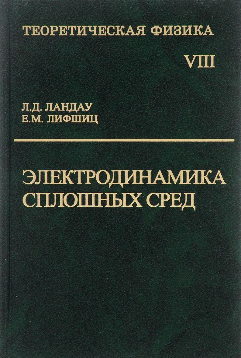 Ландау Л. Лифшиц Е. Теоретическая физика т.8 / 10тт Электродинамика сплошных сред