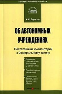 Единый с/х налог Комм. к гл. 26.1…