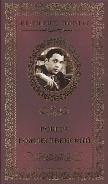 Великие поэты. Том 37. Роберт Рождественский. Огромное небо