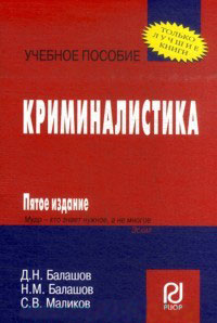 Балашов Д. Криминалистика Уч. пос. карман.формат