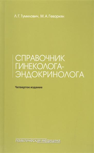 Тумилович Л., Геворкян М, Справочник гинеколога-эндокринолога