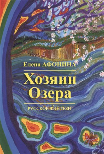 Афонина Е. Хозяин Озера. Русское фэнтези книги рипол классик с п хозяин озера