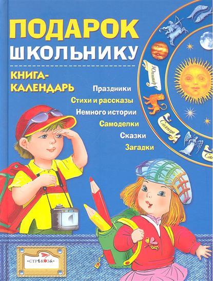Подарок школьнику. Книга-календарь