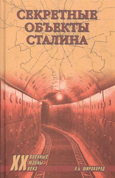 Широкорад А. Секретные объекты Сталина