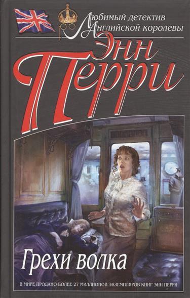 Перри Э. Грехи волка ISBN: 9785699843503