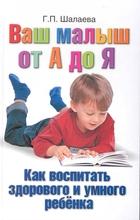 Ваш малыш от А до Я Как воспитать здорового и умного ребенка