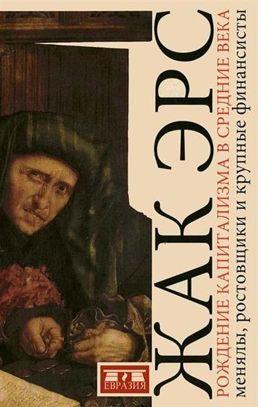 Рождение капитализма в средние века. Менялы, ростовщики и крупные финансисты