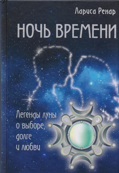 где купить Ренар Л. Ночь времени. Легенды луны о выборе, долге и любви ISBN: 9785699991105 по лучшей цене