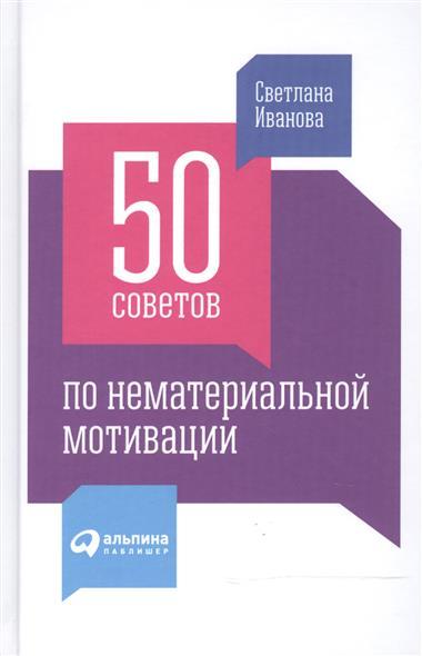 цена на Иванова С. 50 советов по нематериальной мотивации