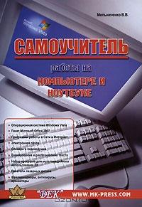 Мельниченко В. Самоучитель работы на компьютере и ноутбуке wifi антенна в ноутбуке