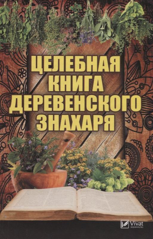 Романова М. Целебная книга деревенского знахаря