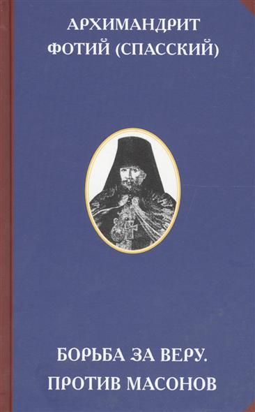 Архимандрит Фотий (Спасский) Борьба за веру. Против масонов