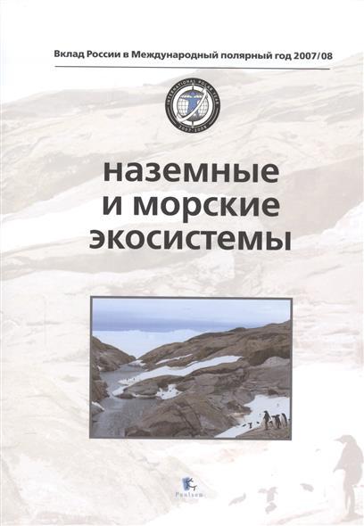 Наземные и морские экосистемы. Land and Marine Ecosystems