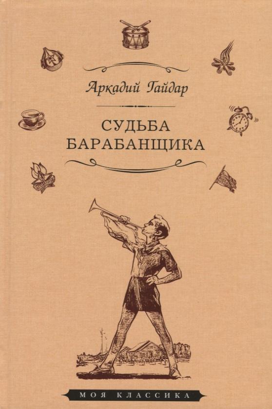 Гайдар А. Судьба барабанщика гайдар а горячий камень