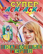 Бовина Т. (худ.) Суперраскраска Любимые сказочные герои баранова и худ суперраскраска для девочек сказочные феи и принцессы