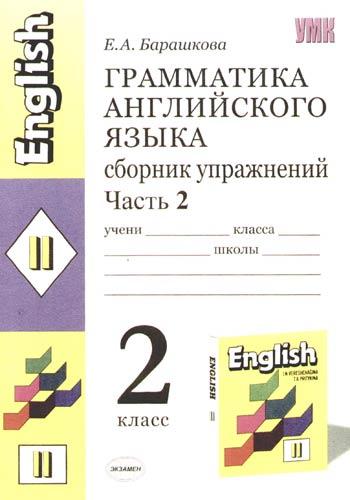 Грамматика англ. языка 2 кл Сборник упр. ч.1