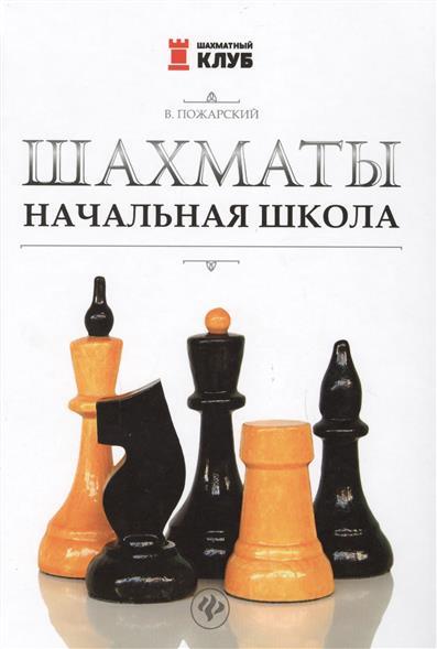 Пожарский В. Шахматы. Начальная школа дорожные шахматы