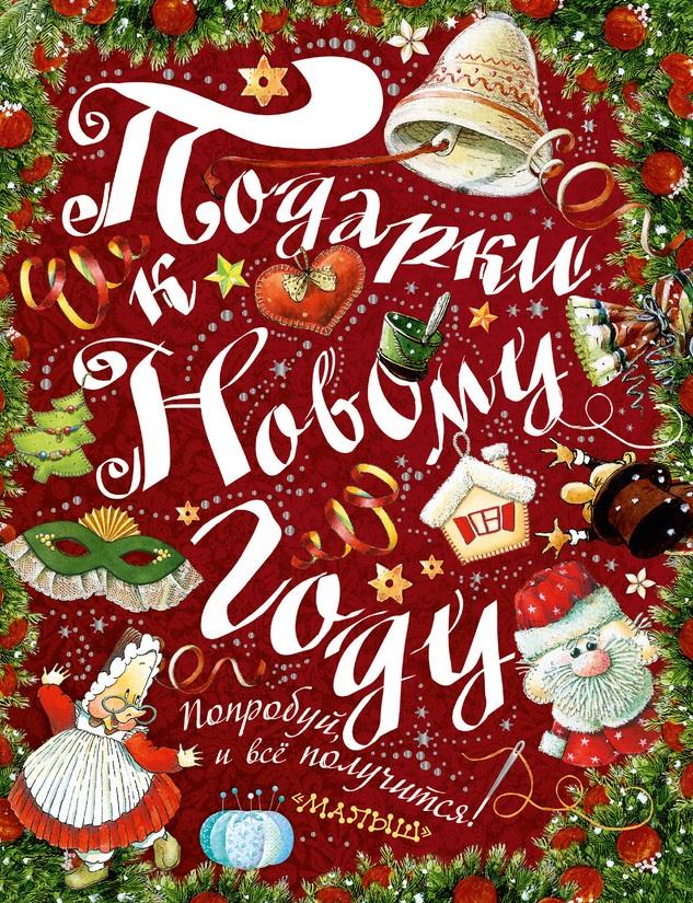 Рудакова И. Подарки к Новому году