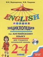 Полная энциклопедия по английскому языку для учащихся начальной школы. 2-4 классы (+CD)