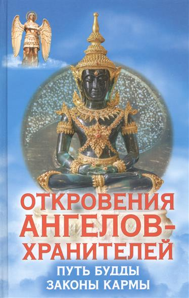 Откровения Ангелов-Хранителей. Путь Будды. Законы кармы от Читай-город