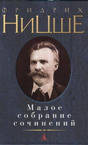 Ницше Ф. Малое собрание сочинений книги азбука малое собрание сочинений