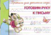 Дмитриева О. (ред.) Прописи для дет. сада Готовим руку к письму дмитриева валентина геннадьевна готовим руку к письму 3 4 года