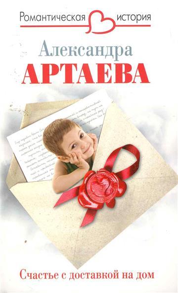 Артаева А. Счастье с доставкой на дом