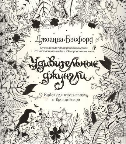Бэсфорд Дж. Удивительные джунгли. Книга для творчества и вдохновения бэсфорд дж таинственный сад книга для творчества и вдохновения