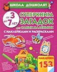 Полушкина В. (сост.) Суперкнига загадок для самых маленьких. С наклейками и раскрасками. От 3 до 7 лет