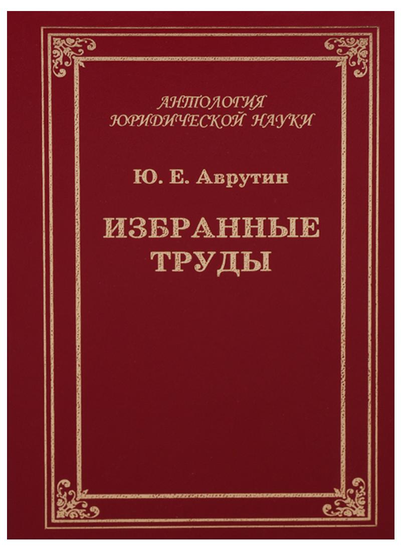 Аврутин Ю. Избранные труды. Размышления о государстве и государственной власти, законности и правопорядке, публичном управлении и административном праве