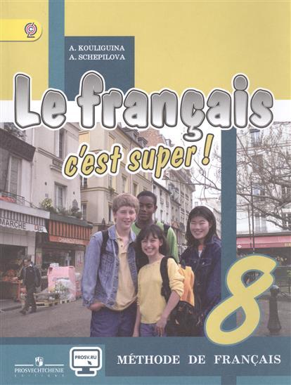 Французский язык. 8 класс. Учебник для общеобразовательных организаций