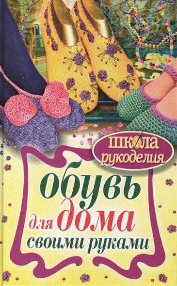 Гусева Н. Обувь для дома своими руками обувь для дома 2015
