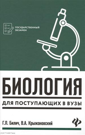 цена Билич Г., Крыжановский В. Биология для поступающих в вузы ISBN: 9785222298152