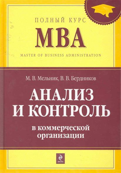 Анализ и контроль в коммерческой организации Учеб