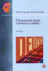 Васильева М. Немецкий язык туризм и сервис Учебник