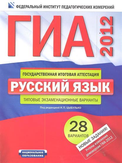ГИА 2012 Русский язык Типовые зкз. варианты 28 вар.