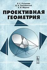 Горшкова Л. Проективная геометрия. Учебное пособие л в доровских древнегреческий язык учебное пособие