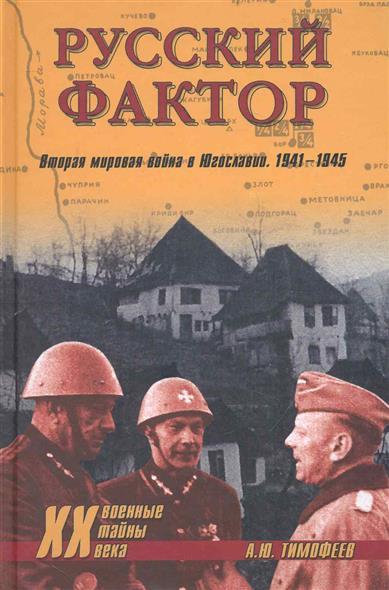 Русский фактор Вторая мир. война в Югославии