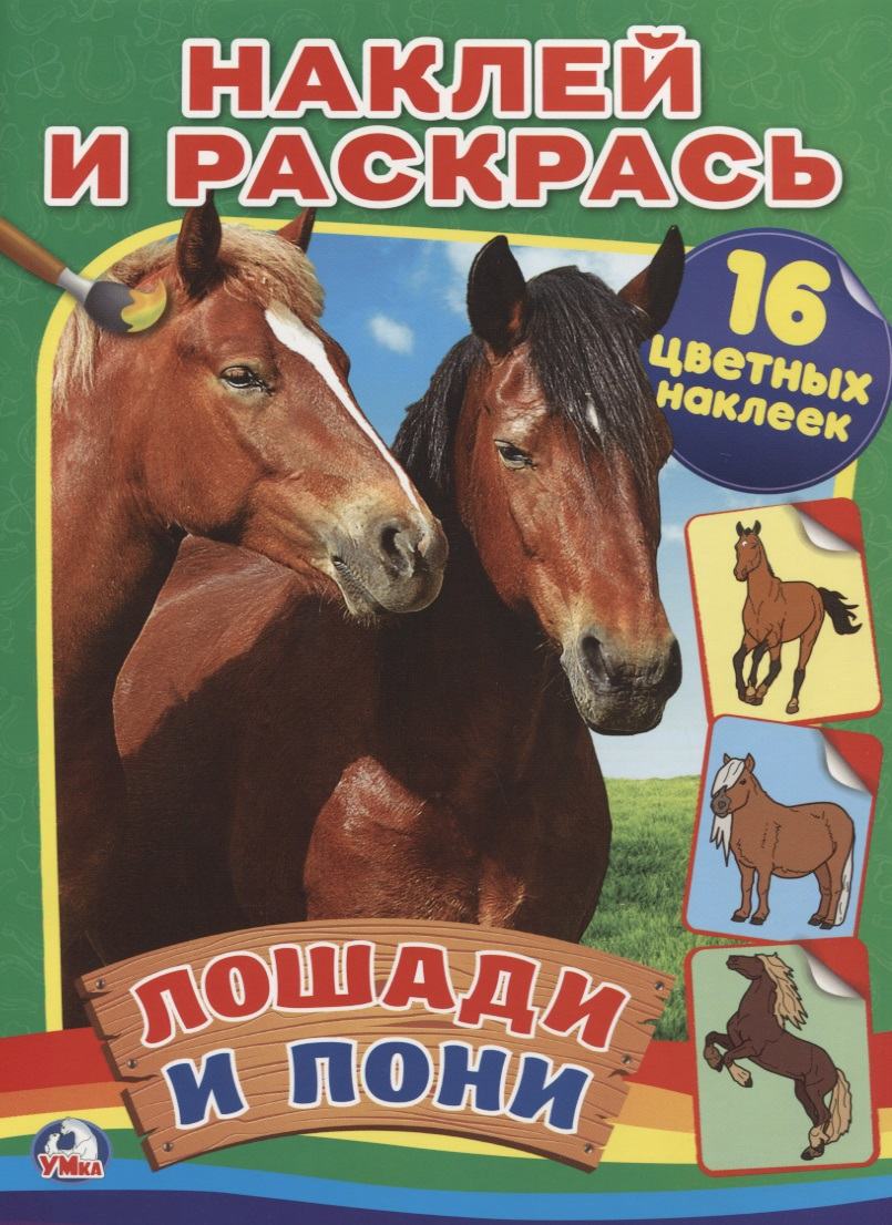 Козырь А. (сост.) Лошади и пони. 16 цветных наклеек