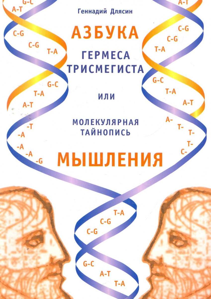 Азбука Гермеса Трисмегиста или молекулярная тайнопись мышления