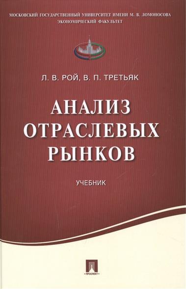 Анализ отраслевых рынков. Учебник